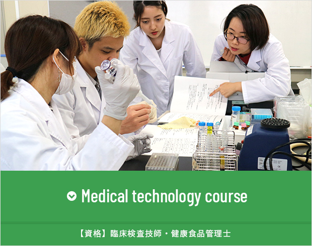 Medical technology course